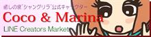 おしゃれ大好き女の子Marinaと相棒犬Cocoの楽しい毎日がスタンプに登場!